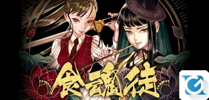 Shikhondo Soul Eater annunciato per XBOX One, Playstation 4 e Nintendo Switch